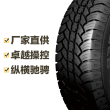 美国固铂轮胎 Discoverer ATS 235/70R16 106T COOPER