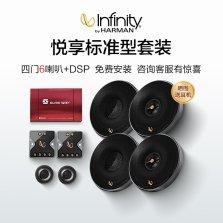 哈曼燕飞利仕(Infinity)汽车音响改装PR系列专业级四门喇叭+dsp音频处理器人声靓丽通透【皇帝位调试定位】