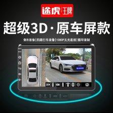 【免费安装】途虎王牌 3D奥迪全景奥迪专用360全景影像3d倒车辅助系统A4l行车记录仪A6lQ3lQ5l