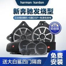 harman/kardon哈曼卡顿汽车音响改装奔驰新款C级/E级/GLC专用8喇叭套装+680DSP+JBL BASSPRO GO【新奔驰发烧型】