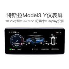 【免费安装】特斯拉model3/modely中控液晶仪表盘10.25寸大屏智能车机导航带carplay
