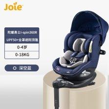 巧儿宜joie汽车儿童安全座椅0-4岁360°旋转陀螺勇士Pro蓝色