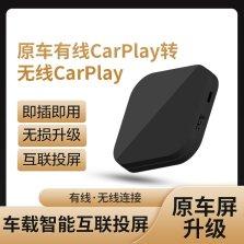 原车屏有线carplay转无线carplay模块