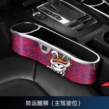 拽猫 座椅夹缝收纳盒车内装饰【主驾驶-醒狮款】