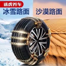 途虎定制汽车轮胎防滑链3条猛钢加粗扭链全自动卡扣+送收纳包(小)6条装 165mm-199mm