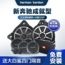 harman/kardon哈曼卡顿汽车音响改装奔驰新款C级/E级/GLC专用2高音4中音2低音8喇叭套装+680DSP功放【新奔驰成就型】