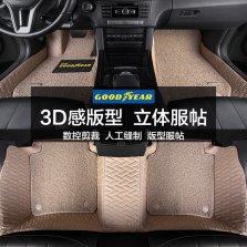 【固特异】双层全包围专车专用定制3D大包围五座脚垫【7系纹-米色皮革+米色丝圈】