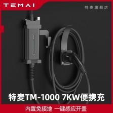 特斯拉model3便携式充电器(二代)