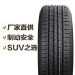 东风轮胎 DSS02 245/60R18 105H DONGFENG