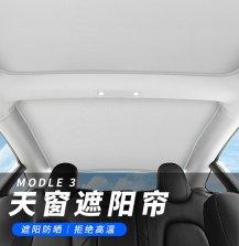 特斯拉model 3专用天窗遮阳帘降温防晒夏天必备(白色款)