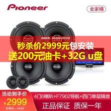 先锋(Pioneer) 智能4G主机+入门级四门6喇叭套装+四门单层隔音免费安装