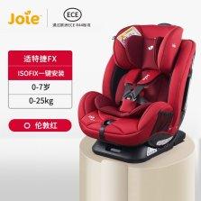 英国巧儿宜Joie汽车用儿童安全座椅双向安装0-7岁 适特捷 FX 红色