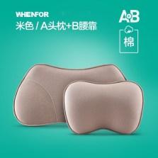文丰记忆棉头枕 棉(A款头枕+B款腰靠) 米色