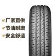 优科豪马(横滨)轮胎 蔚驰BluEarth AE01 205/60R16 92H Yokohama