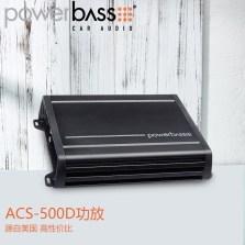 【免费安装】美国POWERBASS ACS-500D 车载D类单声道功放 额定功率500瓦