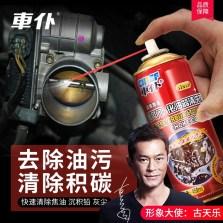 车仆阻风门化油器清洗清洁剂电子节气门去油泥胶质积碳去除化清剂