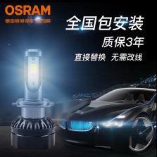 【限时包安装】欧司朗/OSRAM 迅亮者 汽车LED大灯 改装替换 9005/HB3 6000K 一对装 白光【远近一体 】69005/6CW