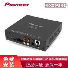 先锋(Pioneer) 汽车音响改装 四路功放6声道DSP处理器内置蓝牙DEQ-80A DSP功放 送专车专用线束无损安装