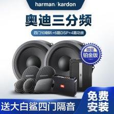 harman/kardon哈曼卡顿汽车音响改装奥迪A6L/Q5/Q7三分频10喇叭套装+680DSP+大功率功放【奥迪三分频】