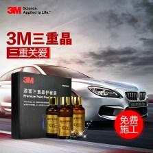 3M 三重晶系列 漆面镀晶 五座轿车 【全国包施工】 全色通用