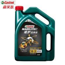 【品牌直供】嘉实多/Castrol 新磁护启停保 全合成机油 SN 5W-30(4L)