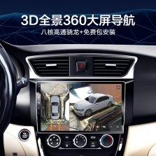 【免费安装】航睿360度全景一体机 4G版 高通八核超清 4+64G+3D全景360摄像头