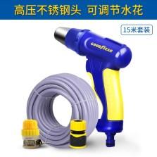 固特异 不锈钢头可调节洗车水枪套装+15M水管