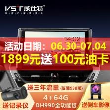 威仕特 4G全网通 DH990S大屏中控八核导航仪智能安卓系统智能车机苹果carplay模块 DSP 4+64G+AHD高清倒车影+ADAS行车记录仪+三年流量