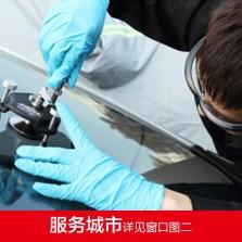 信义 前挡夹层玻璃修复服务【包安装】