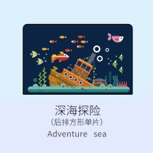 帅贝特 磁性遮阳窗帘 深海探险【方形】