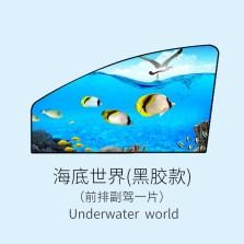 帅贝特 磁性遮阳窗帘 海底世界【弧形 副驾】