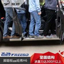 限时包安装|锐搏 专用踏板 适配15+款哈弗H6升级版 FG00002101