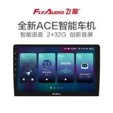 飞歌/flyaudio 新品ACE IPS大屏导航一体智能车机 高德地图 智能导航一体机+倒车影像