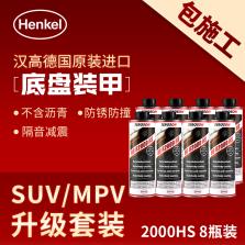 汉高/Henkel  2000HS 底盘装甲涂料  SUV/MPV升级套装(8瓶装)