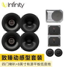 美国 燕飞利仕(Infinity)哈曼汽车音响改装REF-6520 2分频车载音响 四门喇叭+座位底平板低音炮套装【致臻动感型】