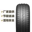 锦湖轮胎 ES01 205/60R16 92H Kumho