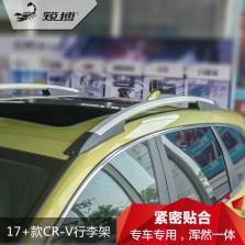 【免费包安装】锐搏 运动款行李架 适配17+款本田CR-V PW02356901