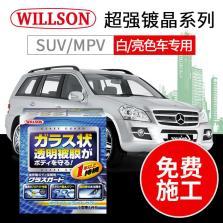 WILLSON威颂 超强镀晶系列 SUV/MPV【全国包施工】日本原装进口套装 白色&亮色车漆专用