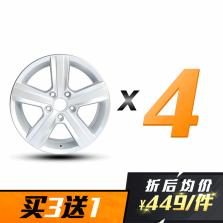 【四只套装】丰途/华固 HG5015 16寸低压铸造轮毂 孔距5*112 高尔夫凌渡