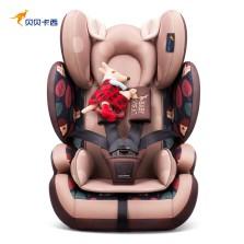 贝贝卡西儿童安全座椅 9个月-12岁 LB-509 咖色松果