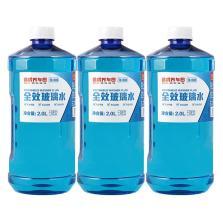途虎定制 防冻型冬季玻璃水 -25℃环境北方使用雨刮水 3瓶【3瓶*2L】TH-1609