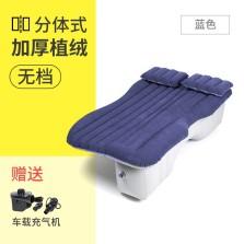 德国TAWA 车载充气床【分体】加厚植绒无档蓝色 TWQD-170508