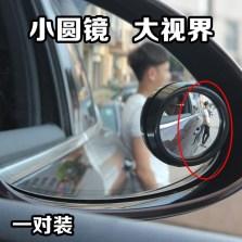 车洁邦/CheJieBang 汽车用后视镜小圆镜倒车反光镜盲点镜