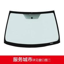 信义 东风日产-天籁前挡玻璃更换 【包安装】