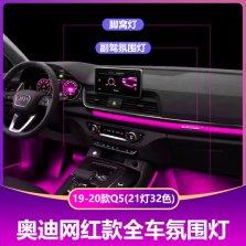 【免费安装】创讯适用于奥迪氛围灯【19-20款奥迪Q5L车系21灯32色】