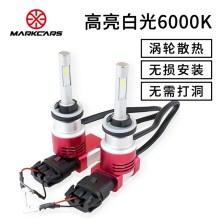 迈酷势/MARKCARS V5 汽车LED大灯 改装替换 880/881 6000K 一对装 白光【下单请备注车型】