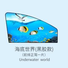 帅贝特 磁性遮阳窗帘 海底世界【弧形 正驾】