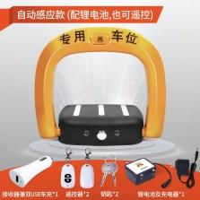 金盾 自动感应车位锁  停车位加厚防撞防盗锁 防盗设备SP-360SUH(锂电池)