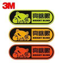 3M钻石级卡通反光贴-猫熊-亮瞎眼【荧光绿色】