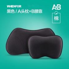 文丰记忆棉头枕 棉(A款头枕+B款腰靠)  黑色
